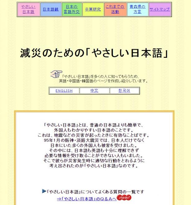 減災のための「やさしい日本語」(弘前大学)