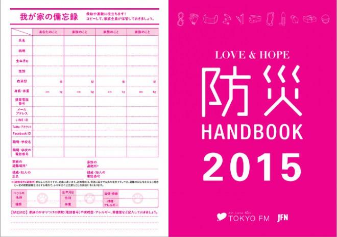 被災地の知恵をシェアしよう! 「LOVE&HOPE~ 防災ハンドブック2015」