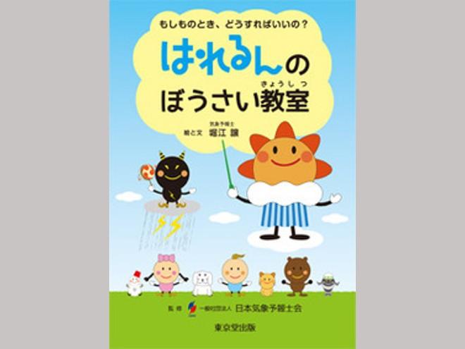 子ども向け防災ガイドブック「はれるんのぼうさい教室」