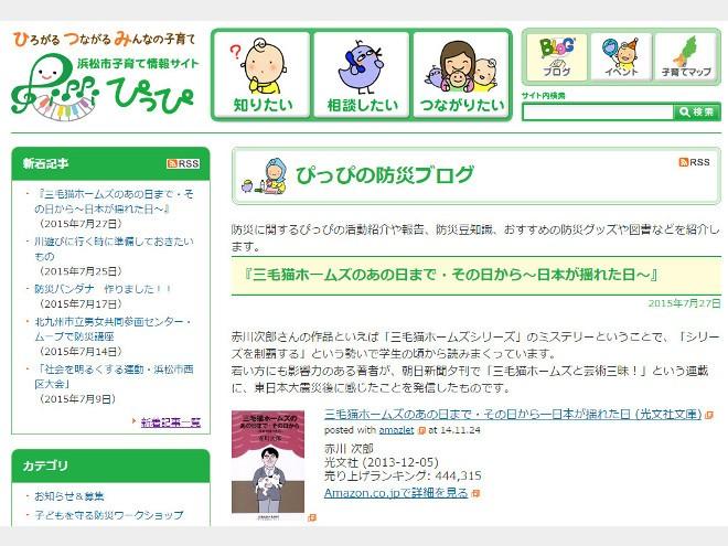 ぴっぴの防災ブログ