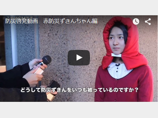 さがまちコンソーシアム 防災啓発動画