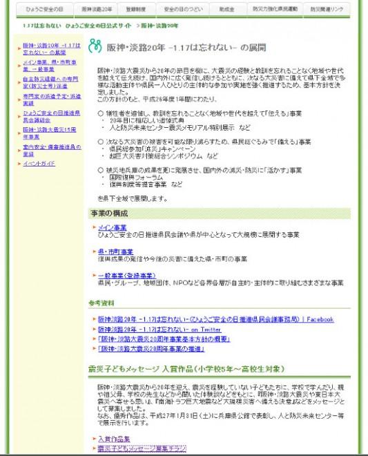 震災子どもメッセージ 入賞作品(兵庫県)