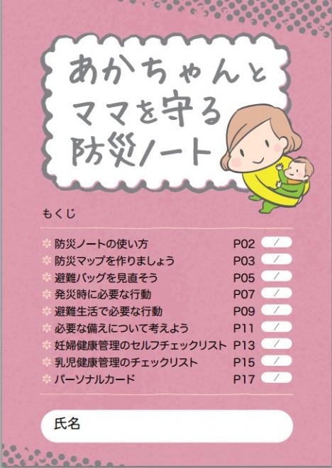 あかちゃんとママを守る防災ノート(国立保健医療科学院)
