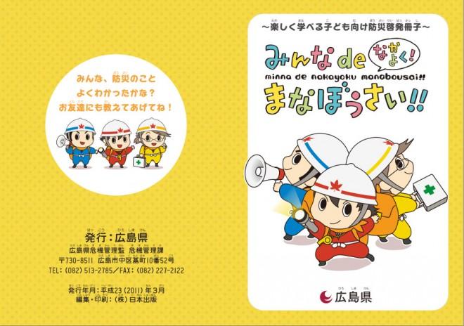 子ども向けの防災啓発冊子(広島県)