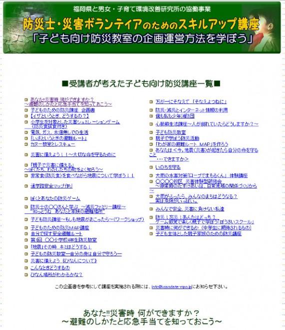 防災士のためのスキルアップ講座(福岡県、男女・子育て環境改善研究所)