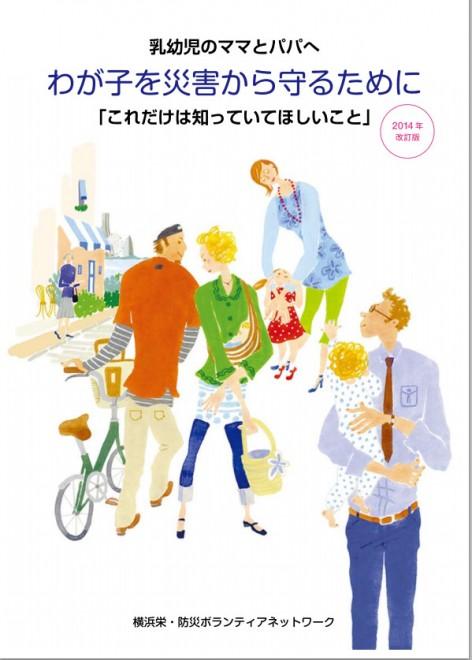 乳幼児のママとパパへわが子を災害から守るために 2014年改訂版(横浜市栄防災ボラ)