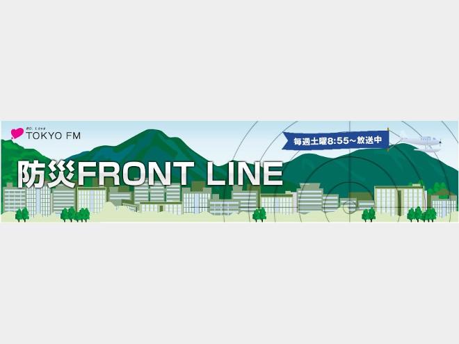 防災FRONT LINE – TOKYO FM