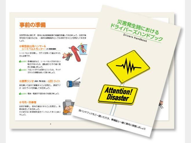 野毛印刷社が「災害発生時におけるドライバーズハンドブック」を販売