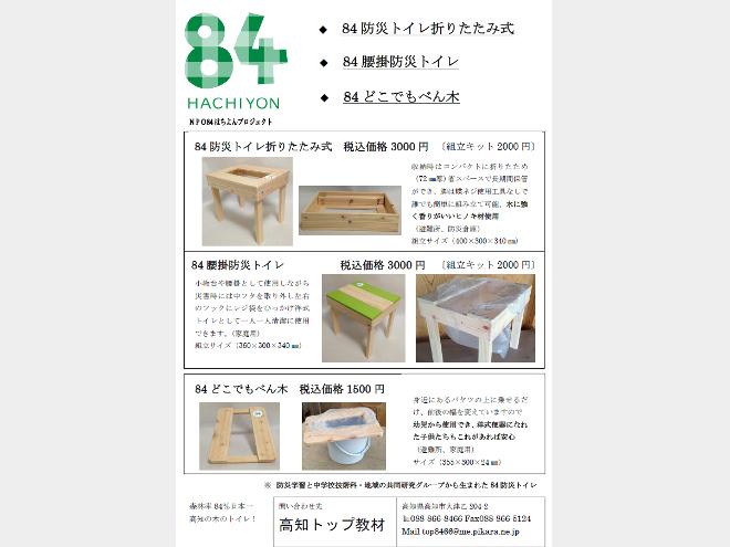 災害用トイレが教材で広がる 高知県産材で組み立てキット
