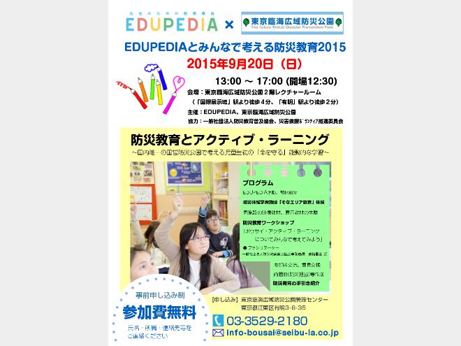 EDUPEDIA×東京臨海広域防災公園「防災教育とアクティブ・ラーニング」