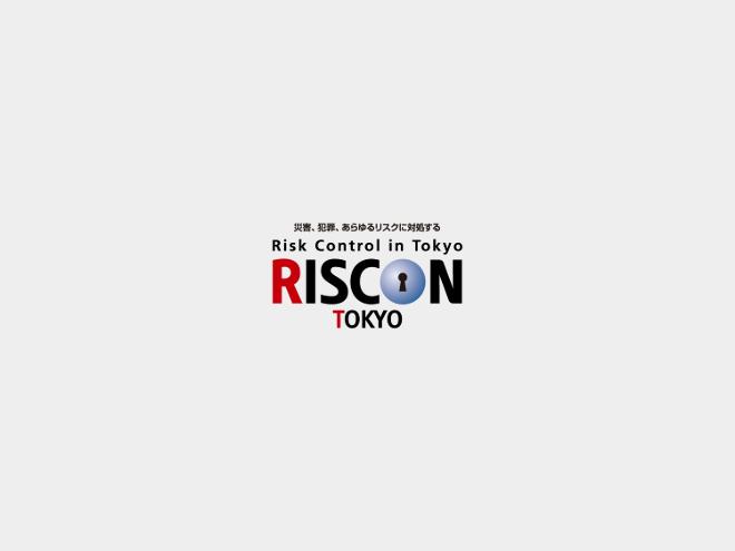 危機管理産業展(RISCON TOKYO)2015