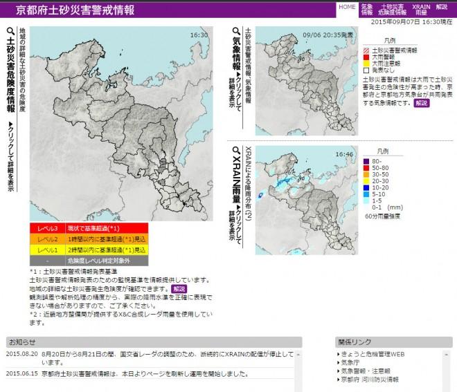 土砂災害に関する新システムの運用開始について(京都府)