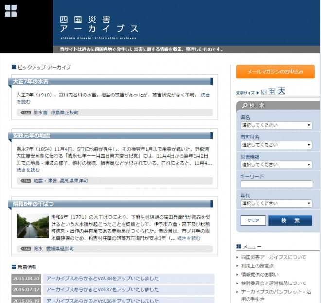 四国災害アーカイブス(一社 四国クリエイト協会)