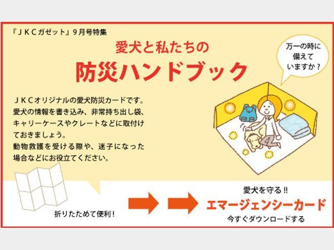 『JKCガゼット』9月号防災特集 愛犬の防災カードを作っちゃおう!