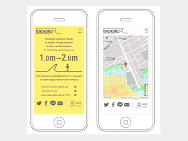 issue+design、神戸市津波防災ウェブサービス『ココクル?』英語版ウェブサイトを開設
