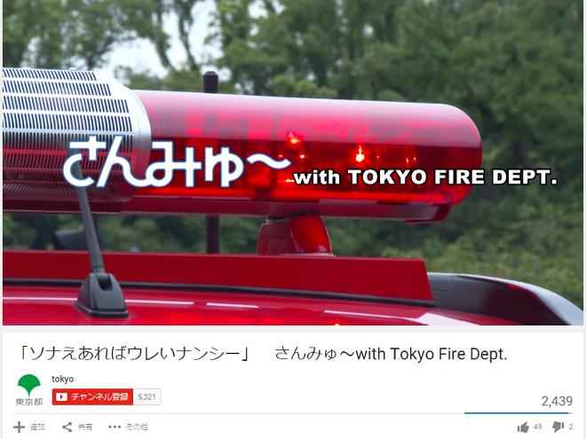 「ソナえあればウレいナンシー」 さんみゅ~with Tokyo Fire Dept.
