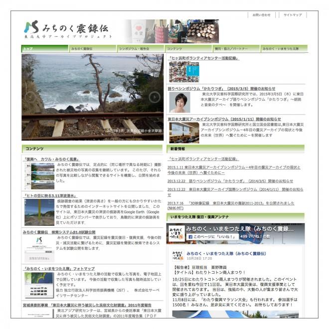 みちのく震録伝 震災アーカイブ