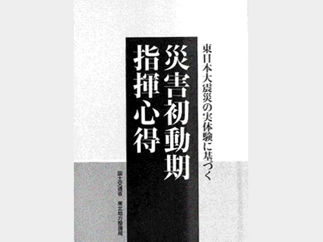 【3・11】東北地整の「災害初動期指揮心得」が電子書籍で無料ダウンロード可能に