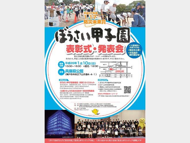 1.17防災未来賞「ぼうさい甲子園」