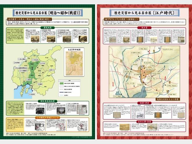 地域の災害、歴史知って 名古屋市が防災マップ作製