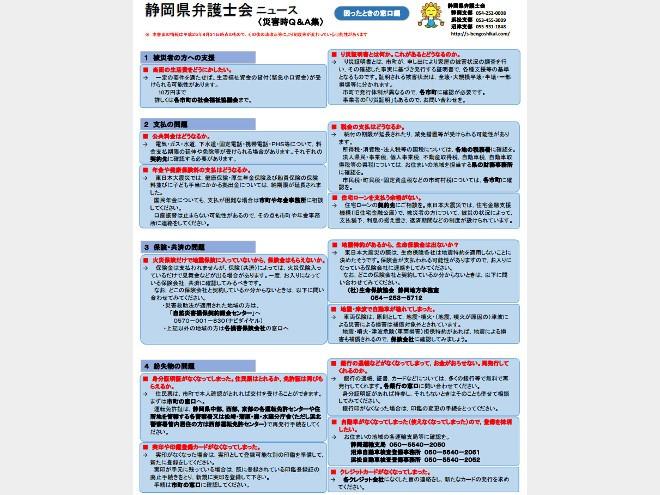 災害時の支援策、知って 静岡県弁護士会が問答集