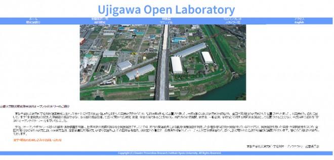 Ujigawa Open Laboratory(京大・宇治川オープンラボ運営委)