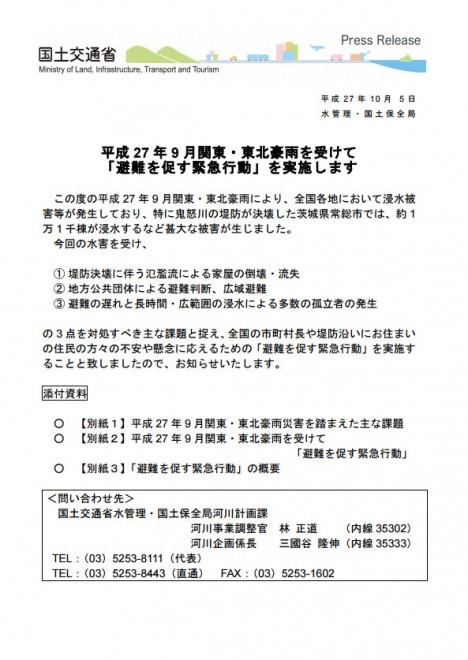 「避難を促す緊急行動」実施のお知らせ(水管理・国土保全局)