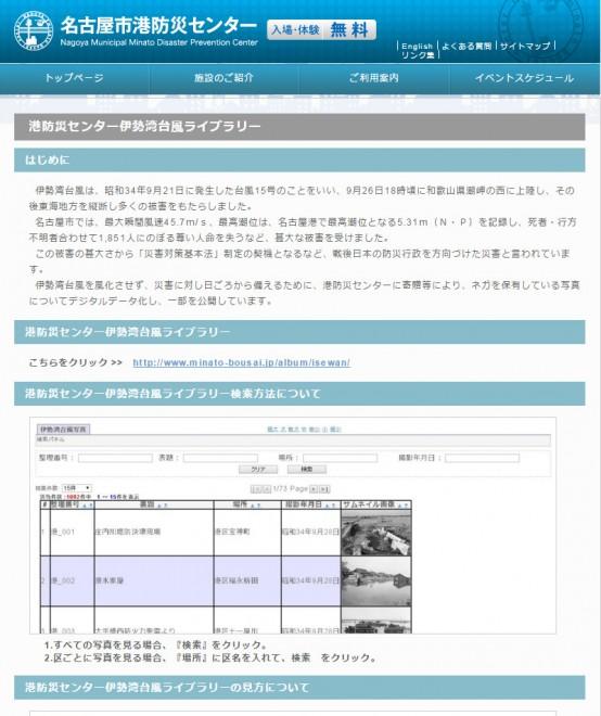 伊勢湾台風ライブラリー(名古屋市港防災センター)