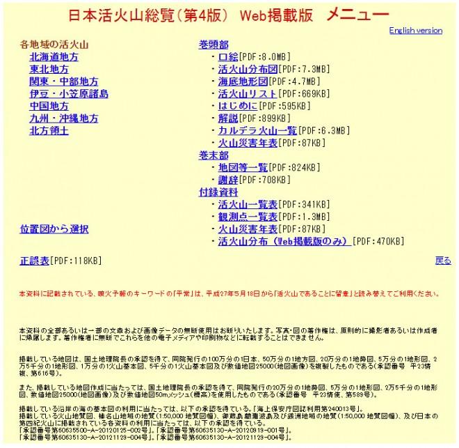 日本活火山総覧(第4版)Web掲載版(気象庁)