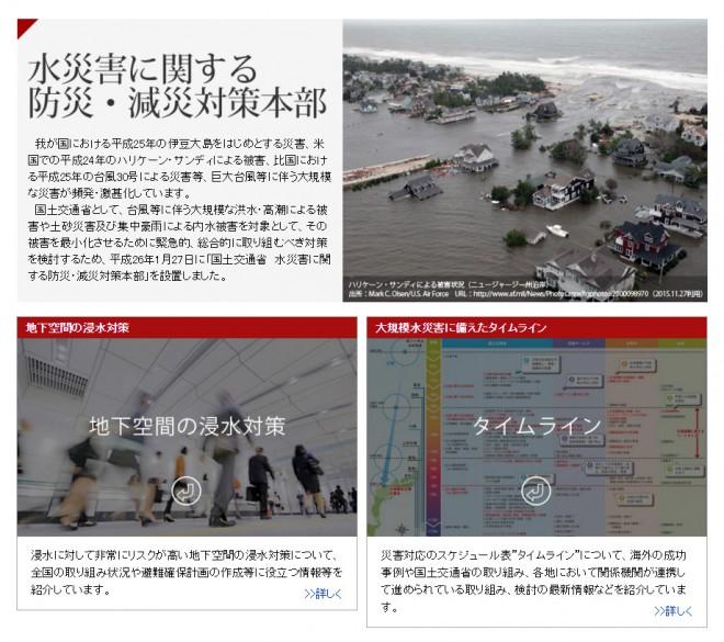 水災害に関する防災・減災対策本部(国交省)
