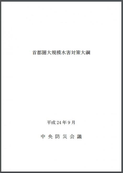 首都圏大規模水害対策大綱(内閣府)