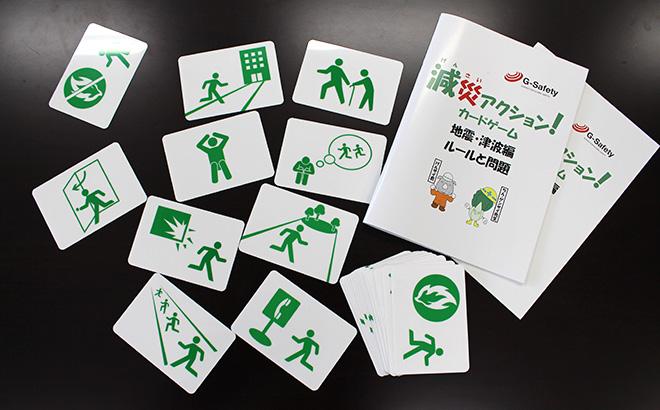 減災アクションカードゲーム