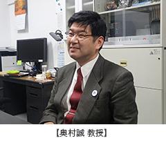奥村誠 教授