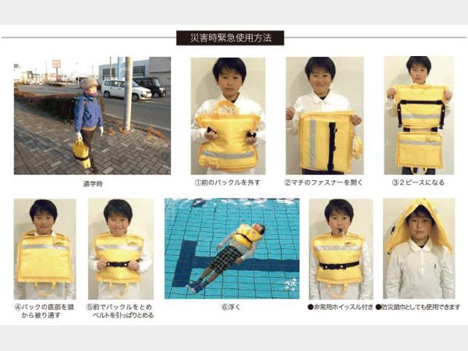 津波・水難から子供守れ 救命胴衣になる「通学バッグ」製品化