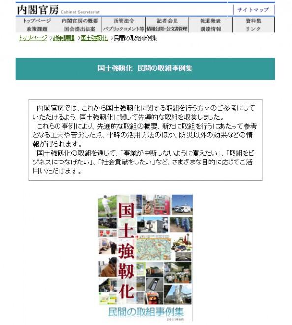 国土強靱化 民間の取組事例集(内閣官房)