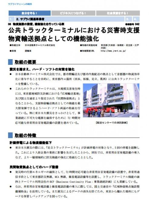 国土強靱化 民間の取組事例集 サプライチェーンの維持(内閣官房)