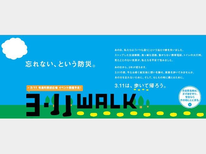 3.11WALK ―3.11は、歩いて帰ろう。