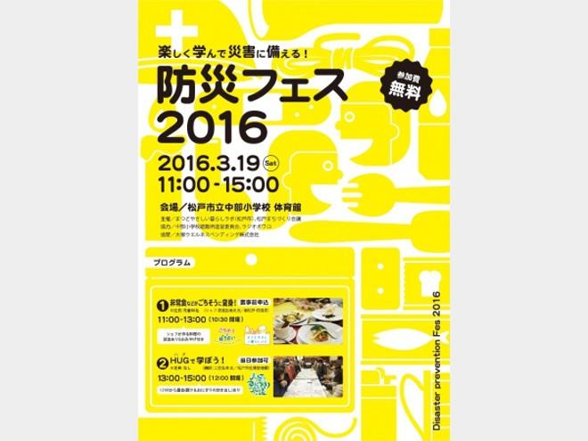 松戸市で楽しく学んで災害に備える!「防災フェス2016」