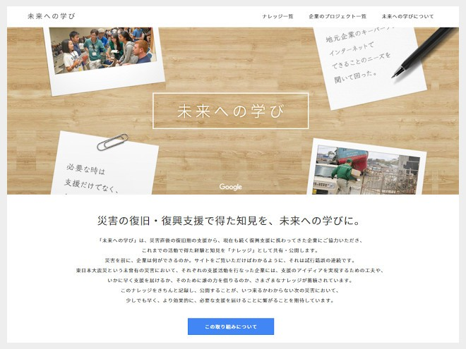 Google Japan 「未来への学び」