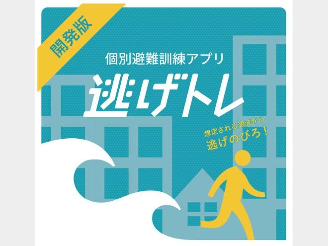 京都大学 「逃げトレ(SIPプロジェクト)」