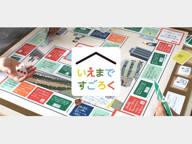 防災すごろく、名古屋のデザイナーが開発