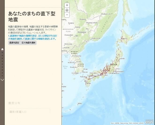 あなたのまちの直下型地震(京大防災研)
