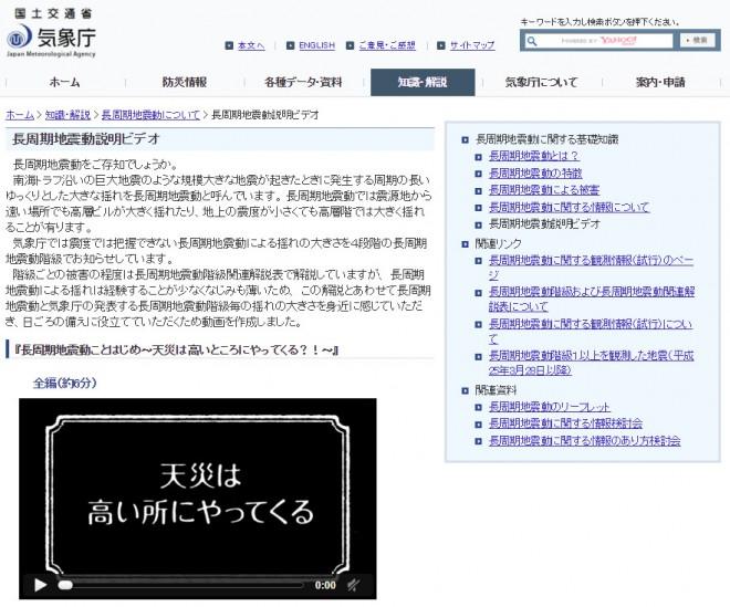 長周期地震動説明ビデオ(気象庁)
