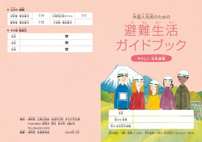 外国人住民のための避難生活ガイドブック「やさしい日本語」版(静岡県)