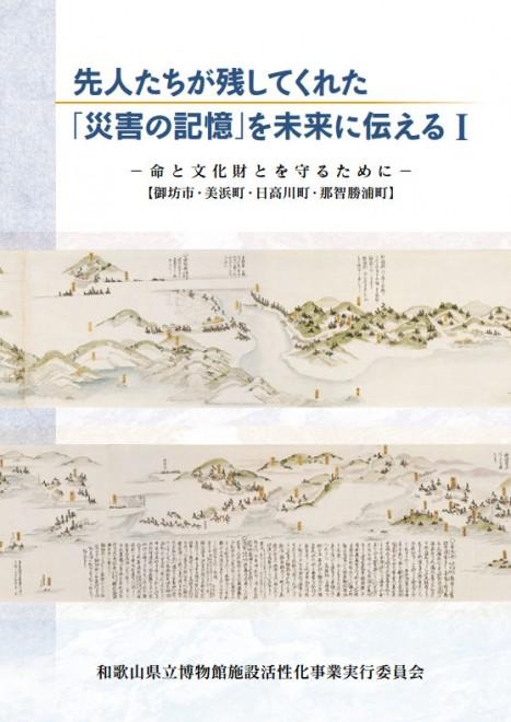 先人たちが残してくれた「災害の記憶」を未来に伝える(和歌山県立博物館)