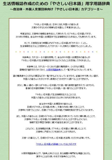 生活情報誌作成のための「やさしい日本語」用字用語辞典(弘前大)