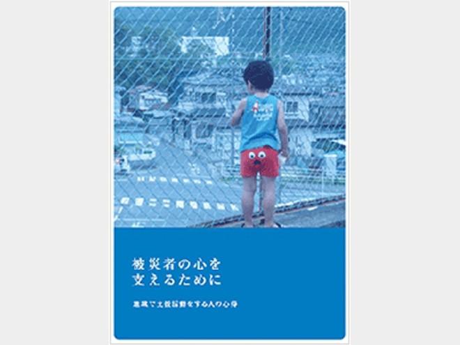 心のケア支援冊子 「被災者の心を支えるために~地域で支援活動をする人の心得」