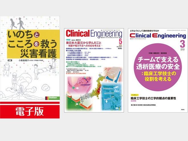 学研 災害看護の書籍・災害時のME機器運用に関する電子書籍を無料配信
