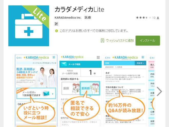 健康Q&Aアプリ『カラダメディカLite』