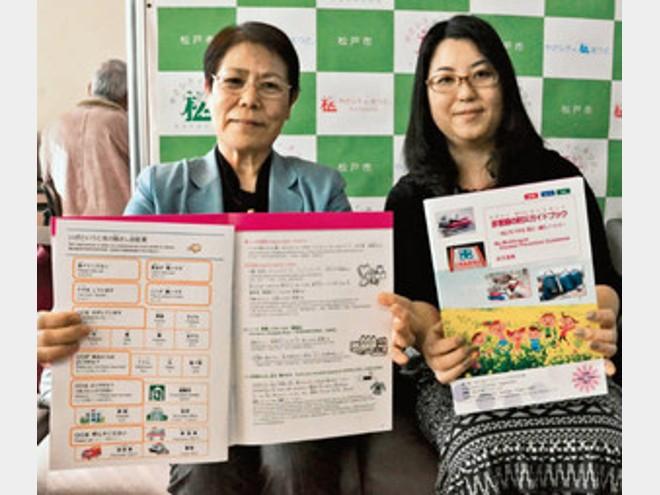 外国人向け防災ガイド 流山の母親グループ作成